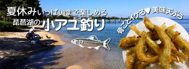 夏休みいっぱいまで楽しめる!琵琶湖の小アユ釣り