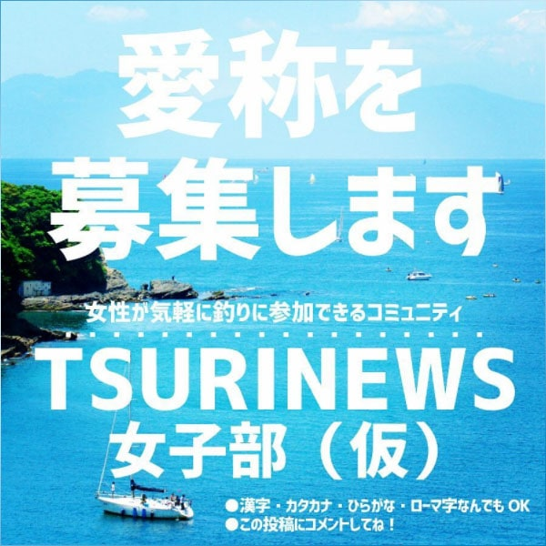 TSURINEWS女子部 愛称募集!