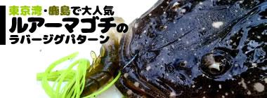 東京湾や鹿島で人気急上昇中のルアーマゴチのラバージグパターン