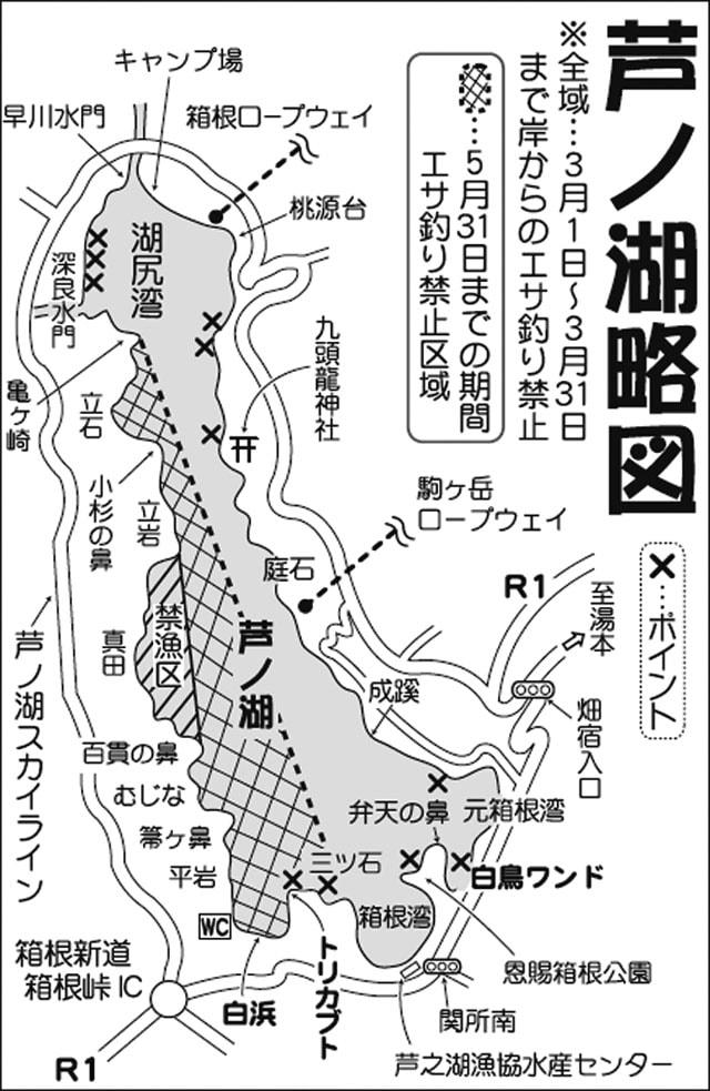 渓流解禁!おすすめ釣り場を紹介!【神奈川県芦ノ湖】