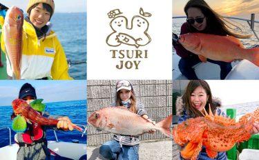 キラリ!『#tsurijoy』ピックアップ vol.2