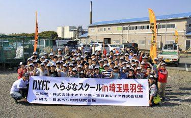 笑顔弾ける!子供たちのヘラブナ釣り大会【埼玉県つり処椎の木湖】前篇