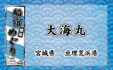 船宿めぐり・大海丸【宮城県亘理荒浜港】