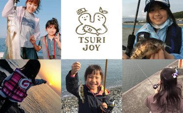 キラリ!『#tsurijoy』ピックアップ vol.4