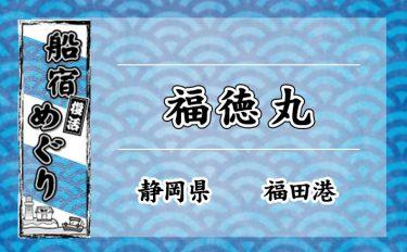 船宿めぐり・福徳丸【静岡県福田港】
