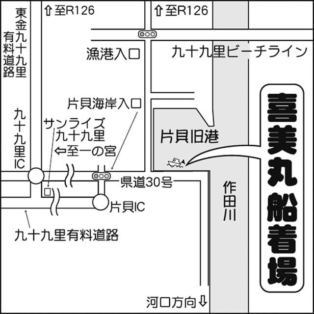 船宿めぐり・喜美丸【千葉県片貝港】