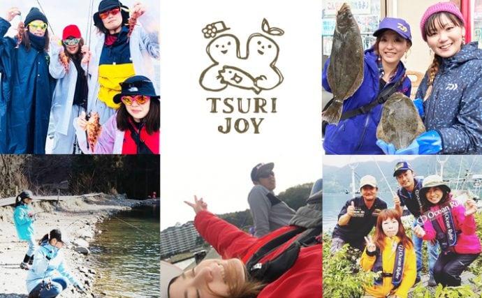 キラリ!『#tsurijoy』ピックアップ vol.7