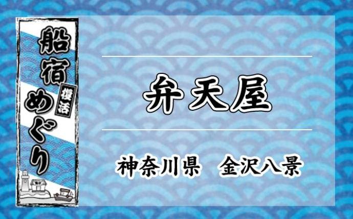 船宿めぐり・弁天屋【神奈川県金沢八景】