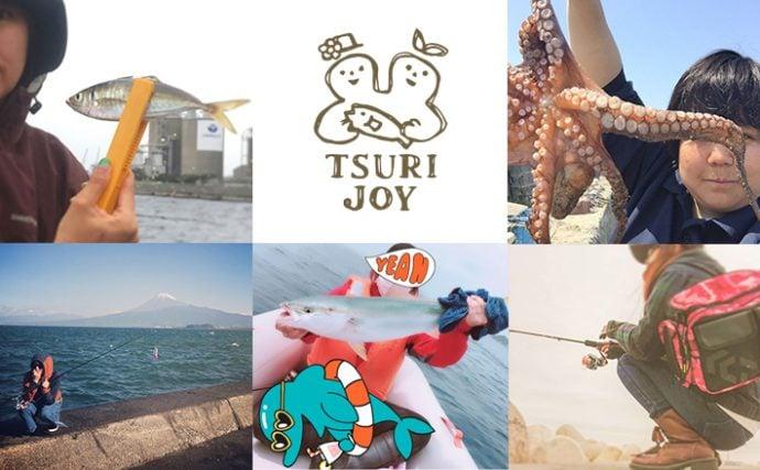 キラリ!『#tsurijoy』ピックアップ vol.6