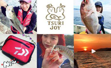 キラリ!『#tsurijoy』ピックアップ vol.11