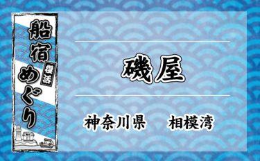 船宿めぐり・磯屋【神奈川県相模湾】