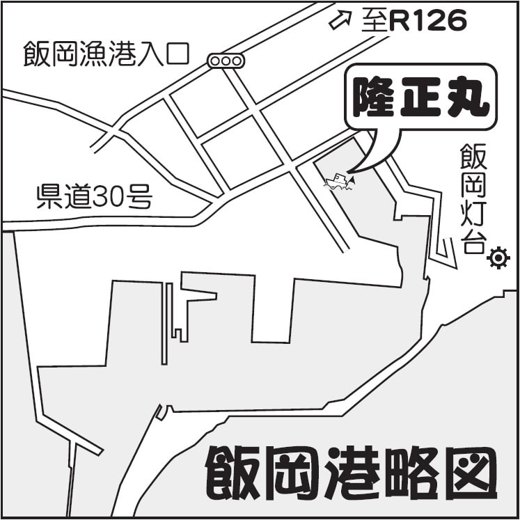 船宿めぐり:隆正丸【千葉県・飯岡港】