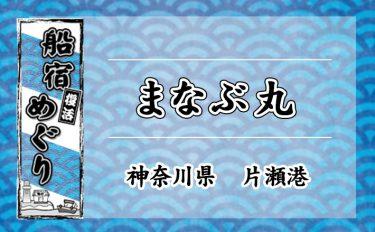 船宿めぐり:まなぶ丸【神奈川県・片瀬港】