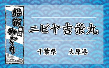 ②船宿めぐり:ニビヤ吉栄丸【千葉県・大原港】