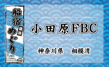 船宿めぐり:小田原FBC【神奈川県・小田原漁港】