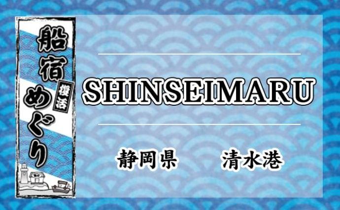船宿めぐり:SHINSEIMARU(シンセイ丸)【静岡県・清水港】