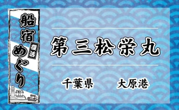 船宿めぐり:第三松栄丸【千葉県・大原港】
