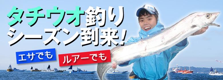 タチウオ釣り攻略!