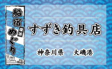 船宿めぐり:すずき釣具店【神奈川県・大磯港】