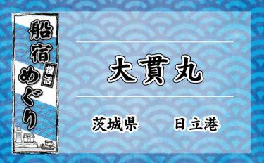 船宿めぐり:大貫丸【茨城県・日立港】