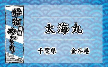 船宿めぐり:太海丸【千葉県・金谷港】