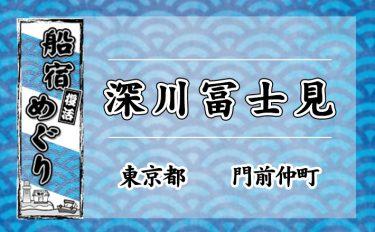 船宿めぐり:深川冨士見【東京都・門前仲町】