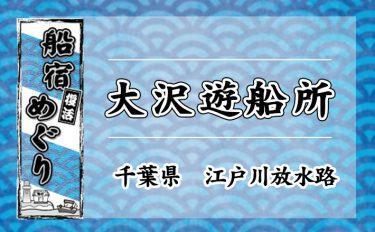 船宿めぐり:大沢遊船所【千葉県・江戸川放水路】