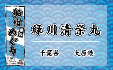 船宿めぐり:緑川清栄丸【千葉県・大原港】