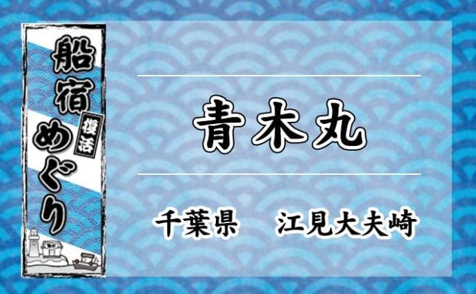 船宿めぐり:青木丸【千葉県・江見太夫崎】
