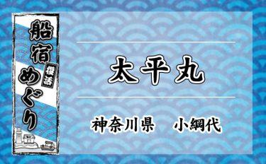 船宿めぐり:太平丸【神奈川県・小綱代】