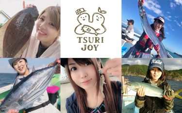釣りする女性がキラリ!『#tsurijoy』ピックアップ vol.28