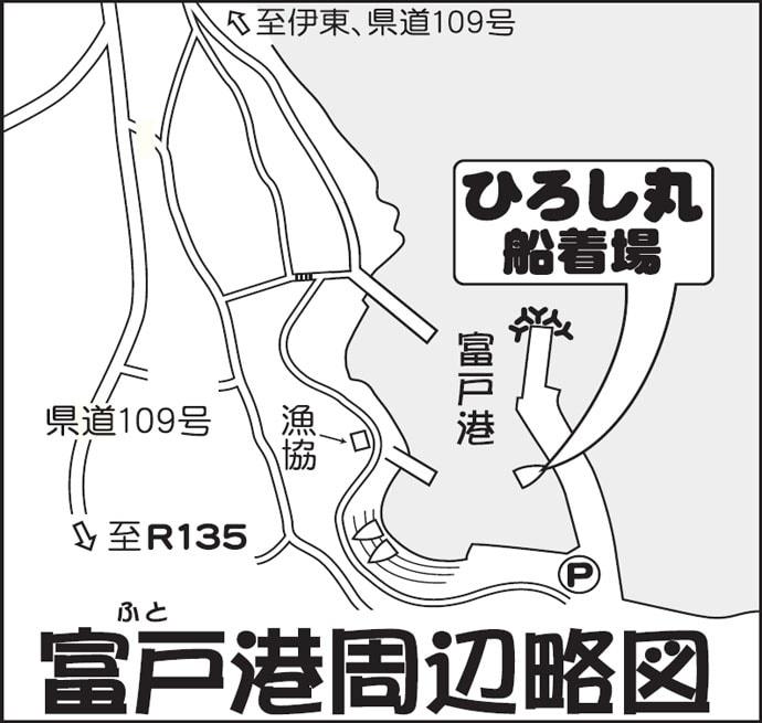 船宿めぐり:ひろし丸【静岡県・富戸港】