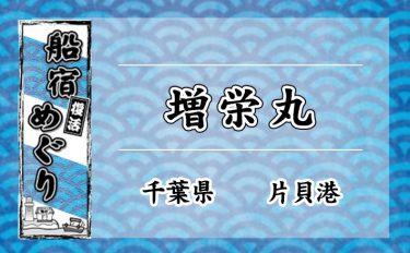 船宿めぐり:増栄丸【千葉県・片貝港】