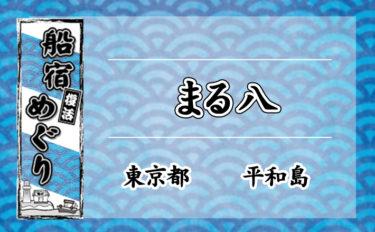 船宿めぐり:まる八【東京都・平和島】