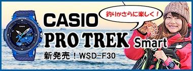 新発売!CASIO【PRO TREK Smart】カヤック釣りで体験!