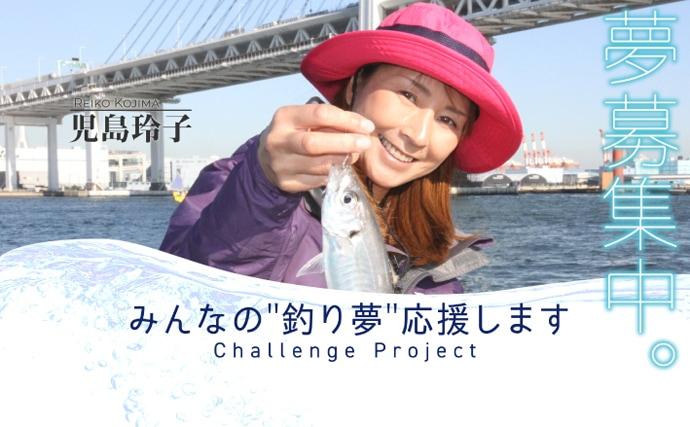 【謹賀新年】BIGなお年玉プレゼント ~2020年安全釣行祈願~
