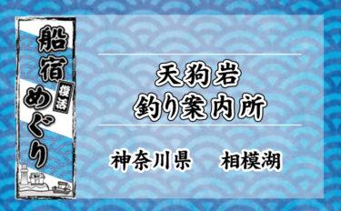 船宿めぐり:天狗岩釣り案内所【神奈川県・相模湖】