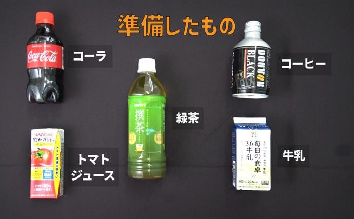 【動画あり】「感嘆」をいろんな液体で作ってみた ヘラブナ師必見!