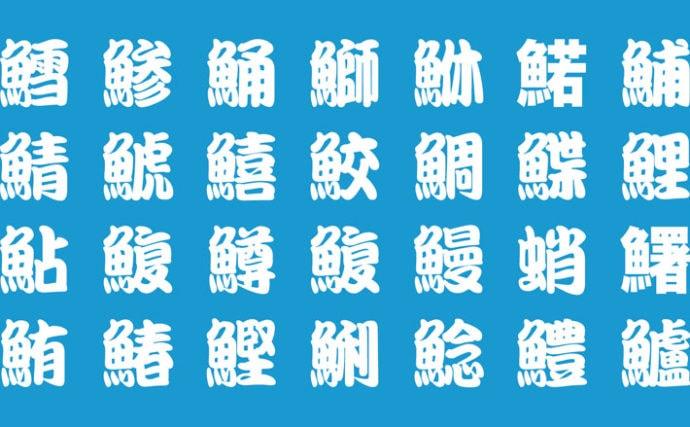 魚へんの漢字は全部で195個もあった 「鱘」はなんて読む?