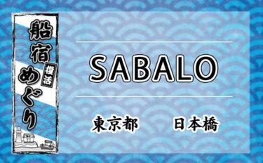 船宿めぐり:釣道楽屋SABALO【東京都・日本橋】