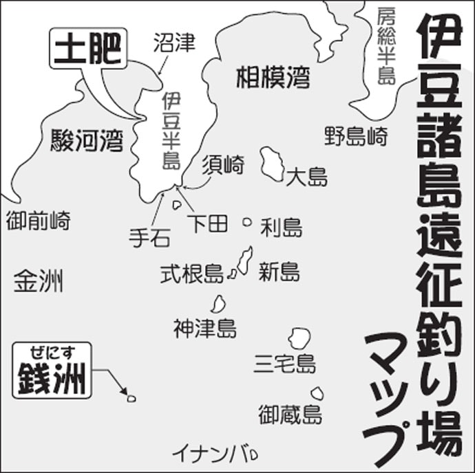 2019沖釣りの聖地『銭洲』解禁 事前準備〜帰港までキホンを解説