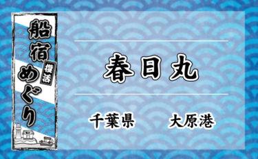 船宿めぐり:春日丸【千葉県・大原港】