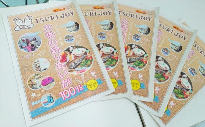 『TSURIJOY新聞』本日4月22日発売 業界初の女性専門釣り情報紙