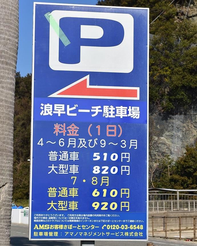 関西陸っぱり釣り場ガイド ファミリーに◎【和歌山・田ノ浦漁港】