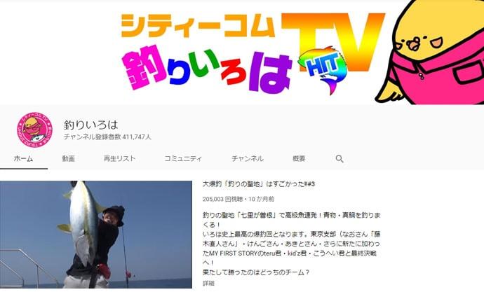 釣り初心者&未経験者でも楽しめる人気YouTubeチャンネル3選