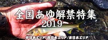 アユ解禁特集2019
