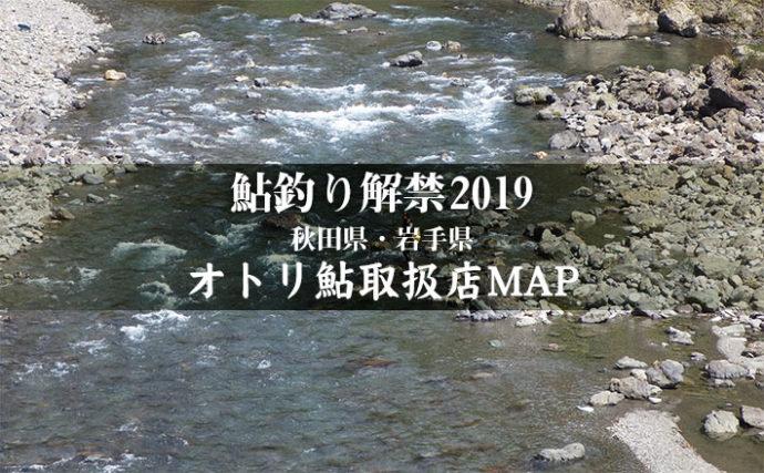 【秋田県・岩手県】オトリ鮎取扱店一覧MAP 2019鮎釣り解禁