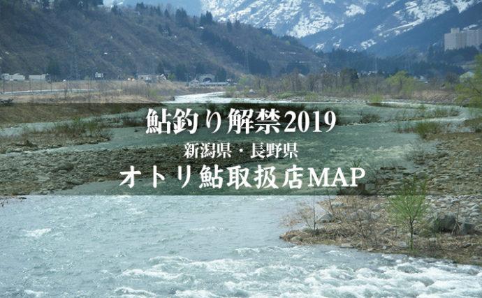【新潟県・長野県】オトリ鮎取扱店一覧MAP 2019鮎釣り解禁