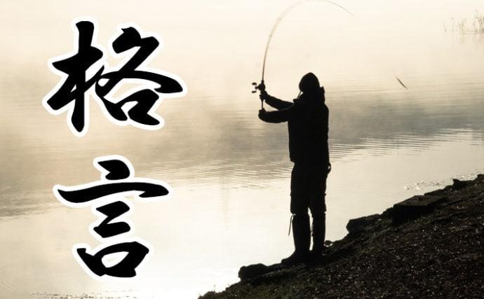 世界の偉人が残す釣りの『格言』5選 仕事・恋愛に明日から活かそう!
