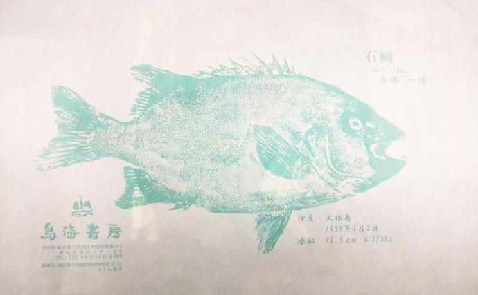 世界中の釣り本が揃う古書店『鳥海書房』 まだ見ぬ魚に想いを馳せる
